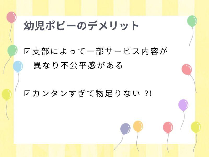 幼児ポピーのデメリット(口コミ感想)