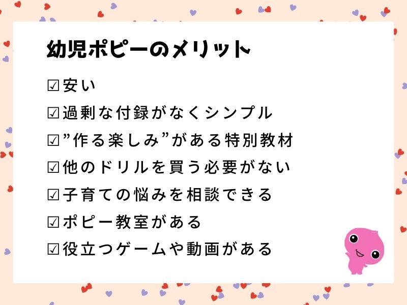 幼児ポピーのメリット(口コミ感想)