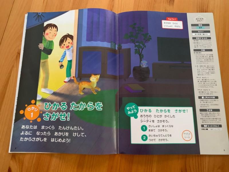Z会幼児コース「ぺあぜっと」