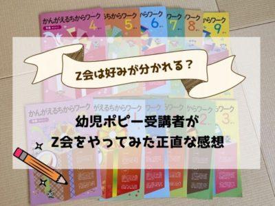 Z会幼児の口コミ感想(幼児ポピーとの比較)