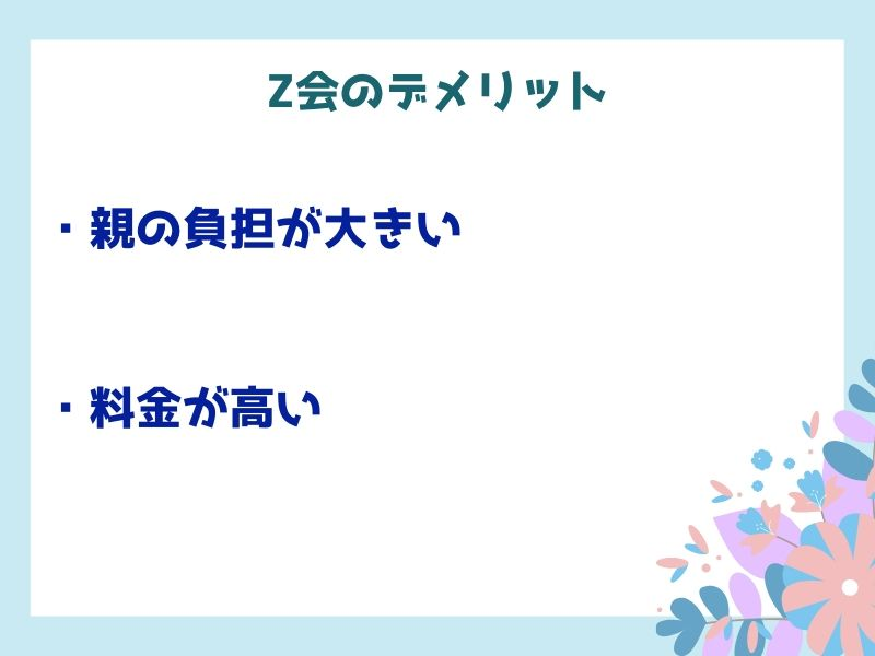 Z会のデメリット
