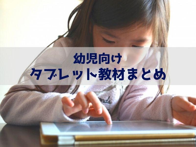 幼児向けタブレット教材まとめ