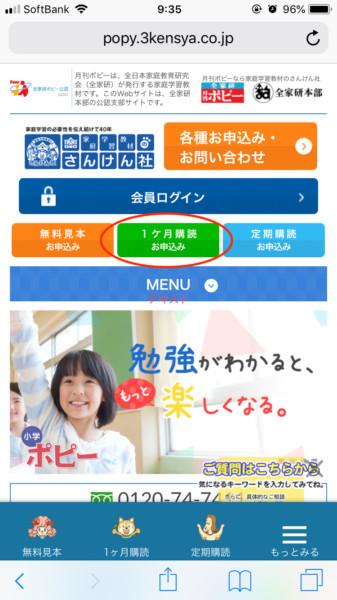 ポピーお試し購読(さんけん社)の申し込み画面