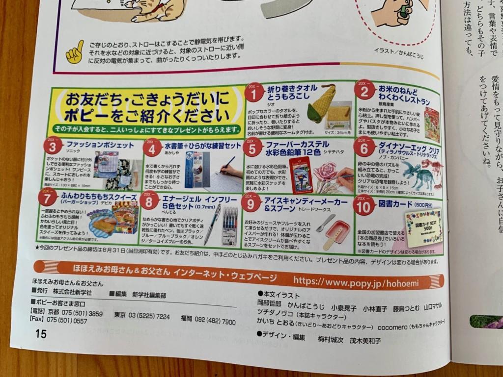 月刊ポピーのお友だち紹介プレゼント