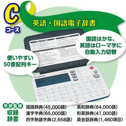 中学ポピーの入会特典(電子辞書)
