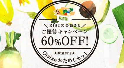 RISUプライムサービス(oisix)