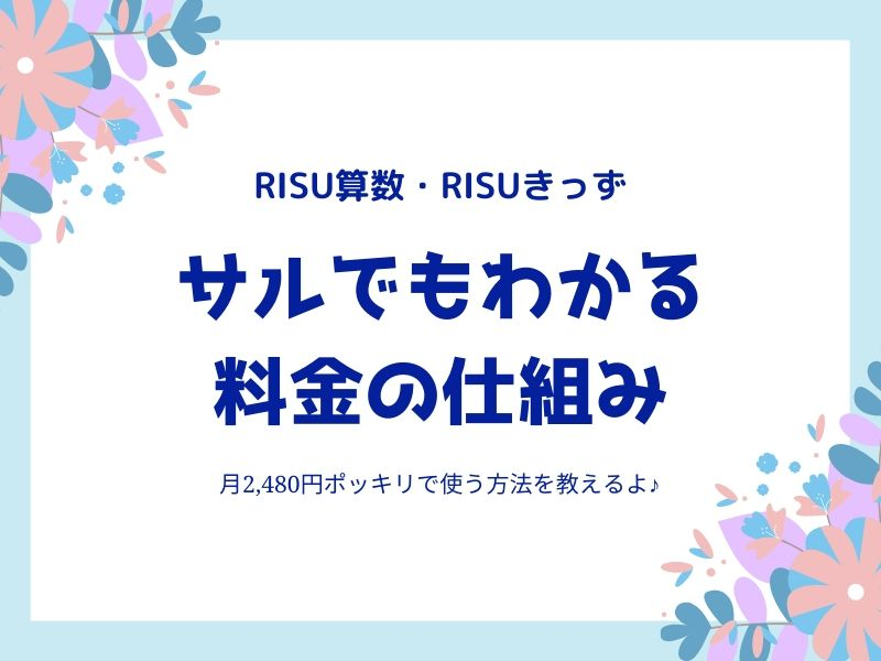 RISU算数の料金を分かりやすく説明