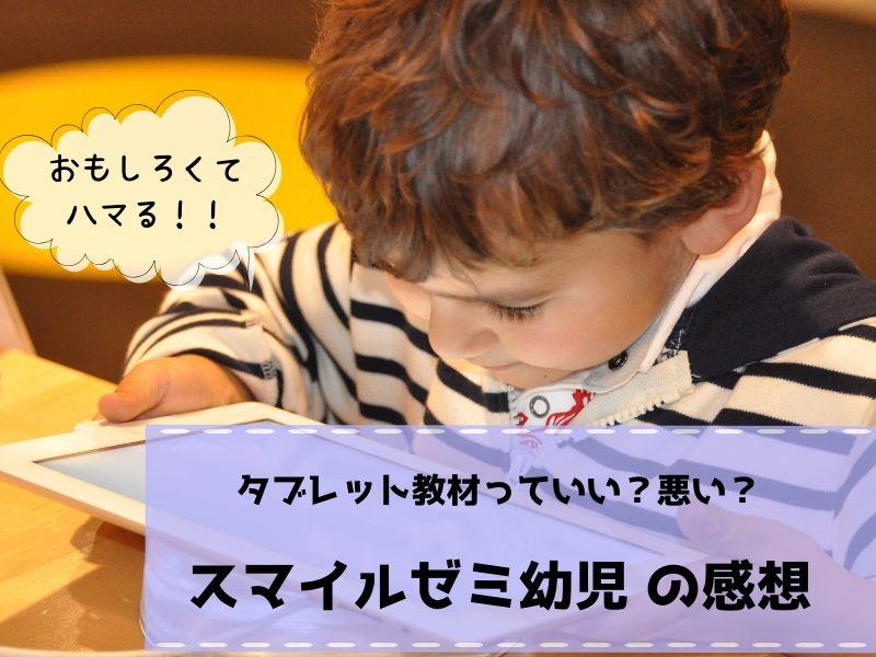 スマイルゼミ幼児コースの口コミ感想
