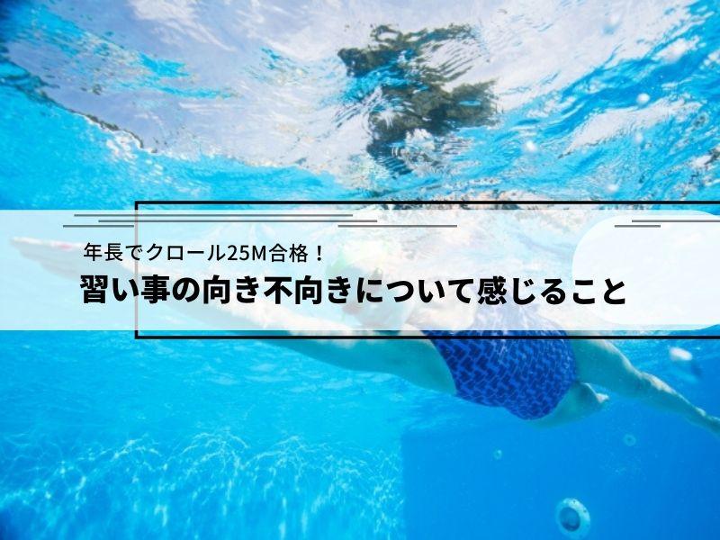 年長でクロール25M完泳