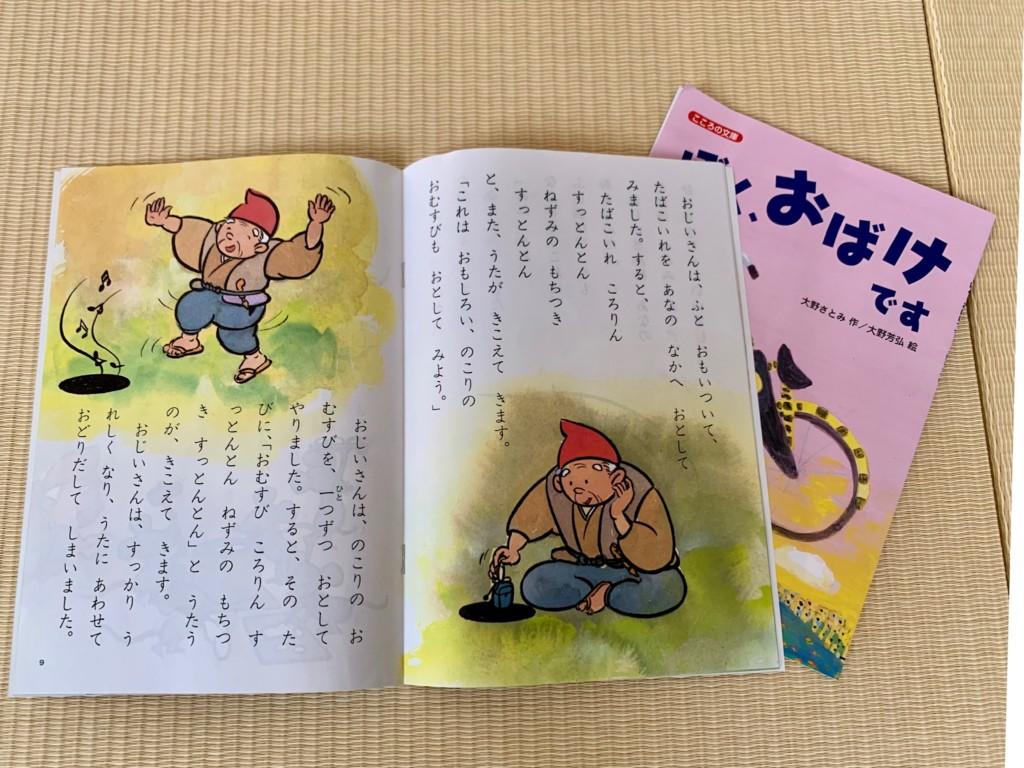 こころの文庫(読み物)