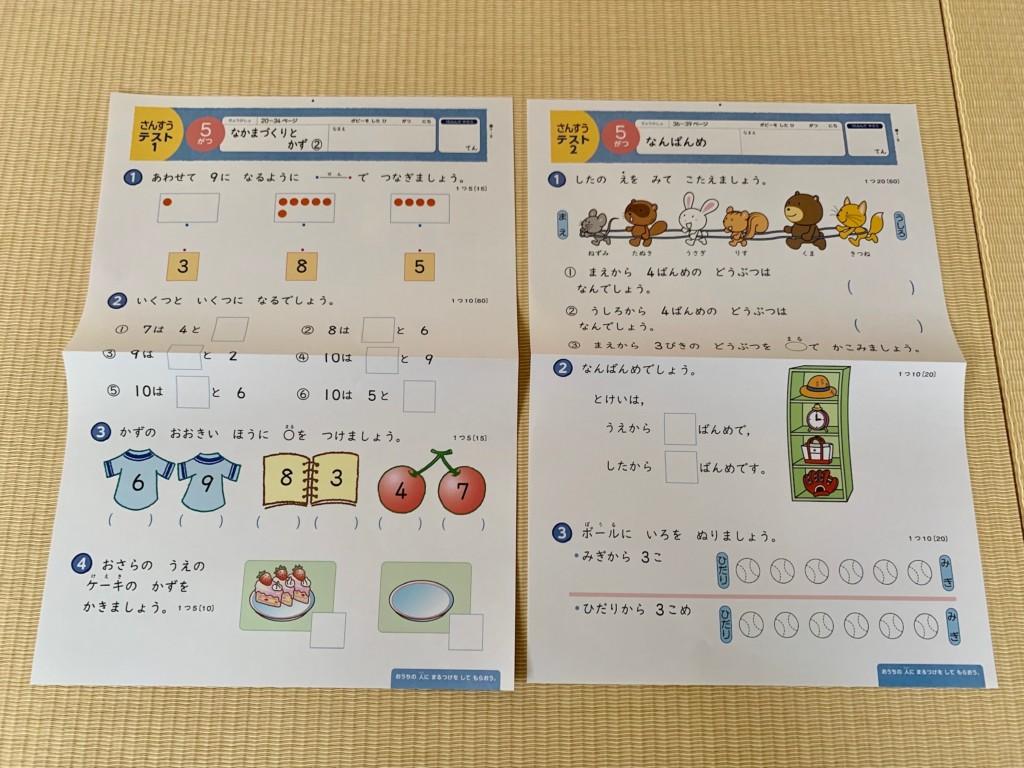小学ポピー 「まとめテスト」