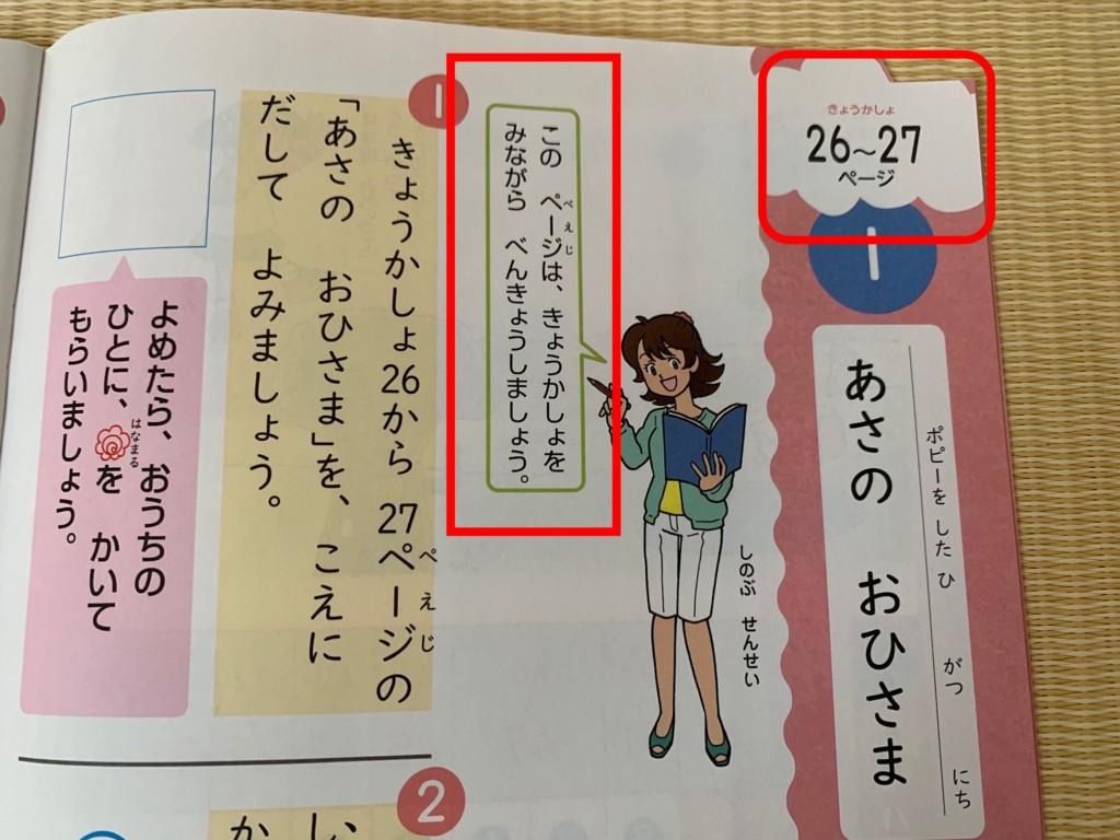 小学ポピーは教科書にきっちり沿って作られている