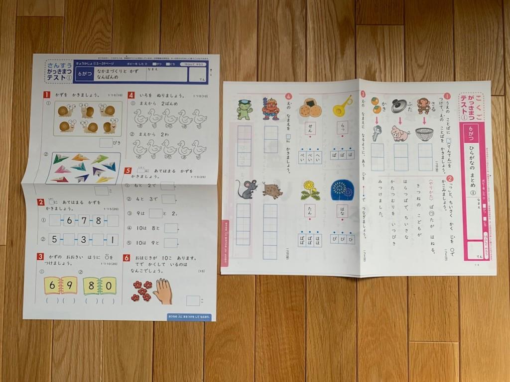 小学ポピー1年生学期末テスト(6月)