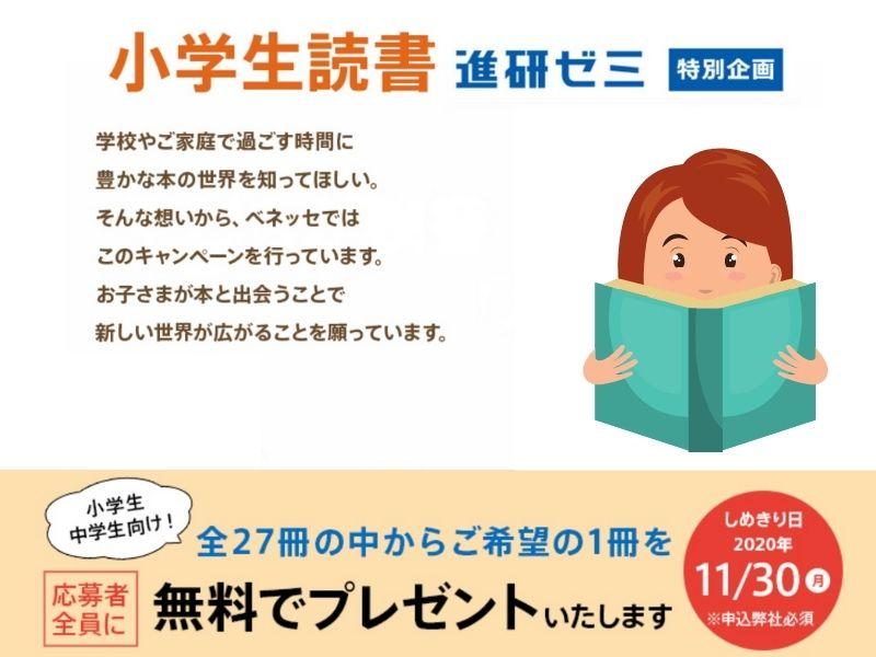 ベネッセ小説・絵本プレゼントキャンペーン