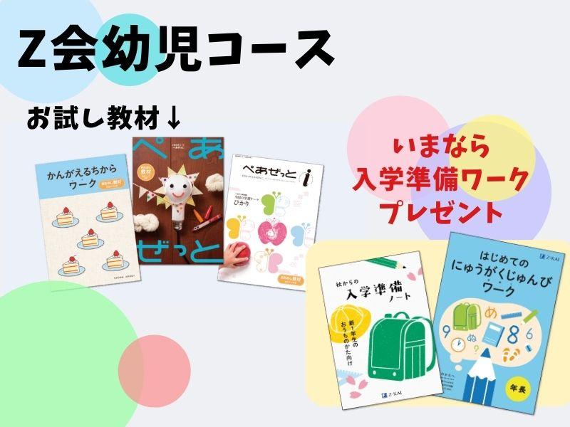 Z会幼児コース秋の資料請求キャンペーン