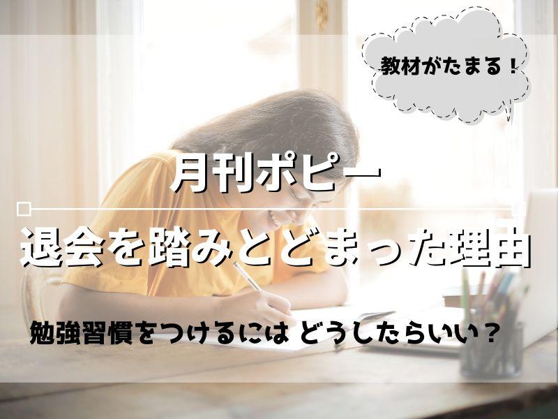 月刊ポピーの退会