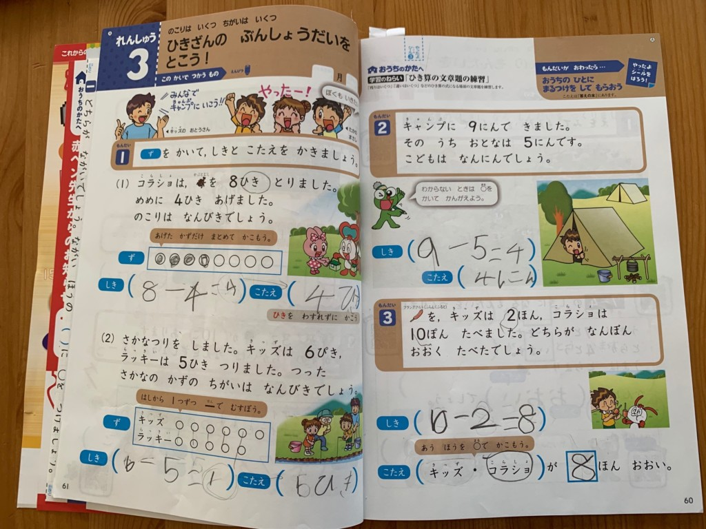チャレンジ1年生の教材
