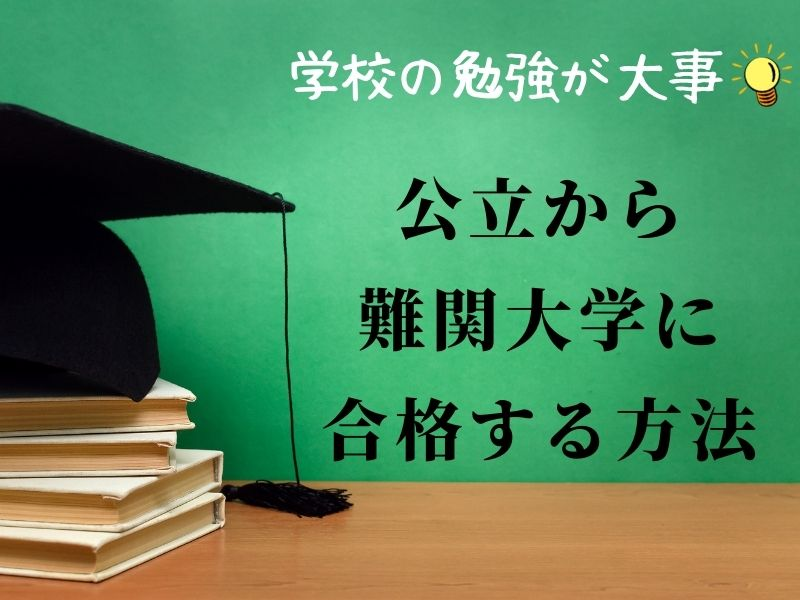 公立から難関大学に合格する方法
