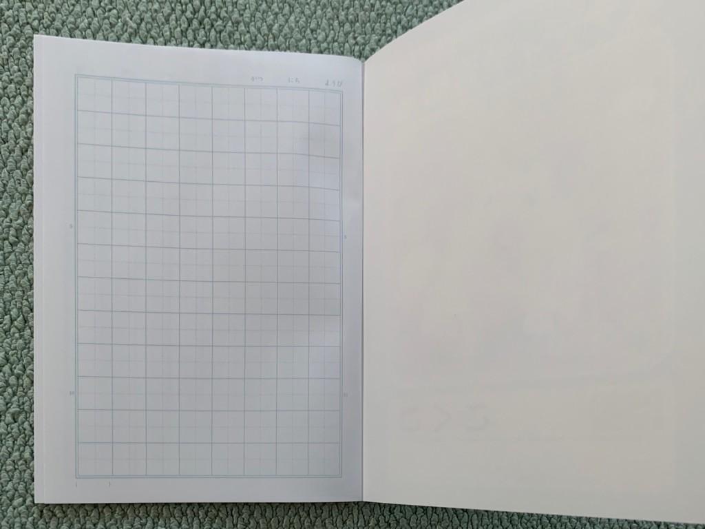 ステディ学習帳の中身