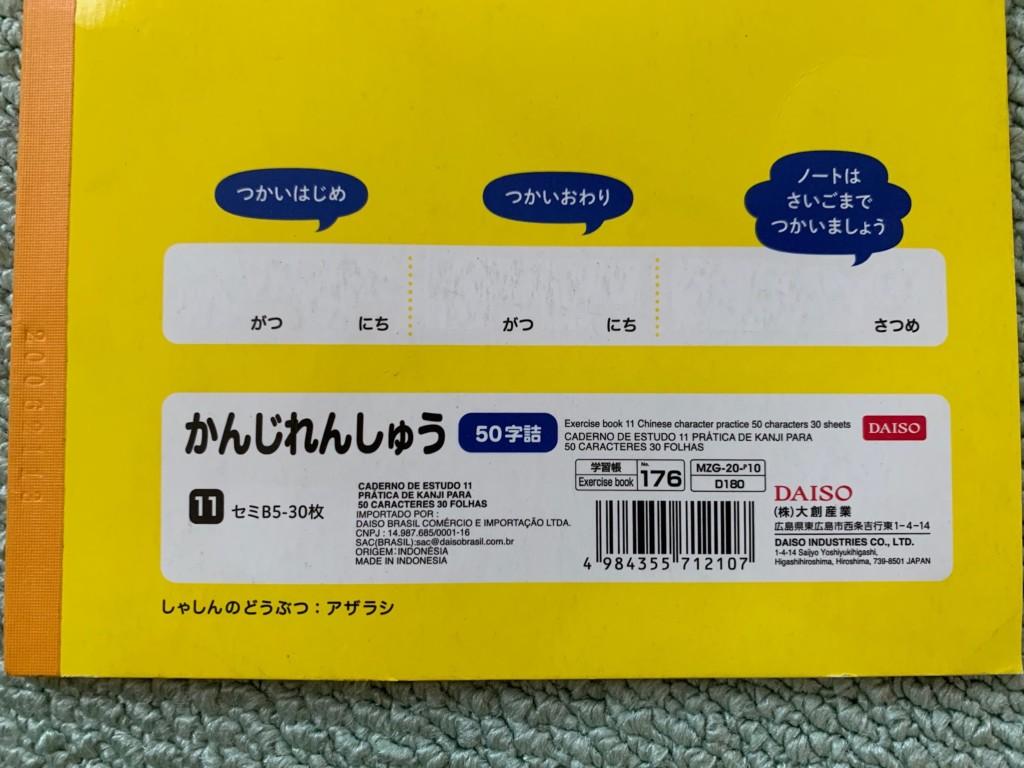 ダイソーの漢字練習帳