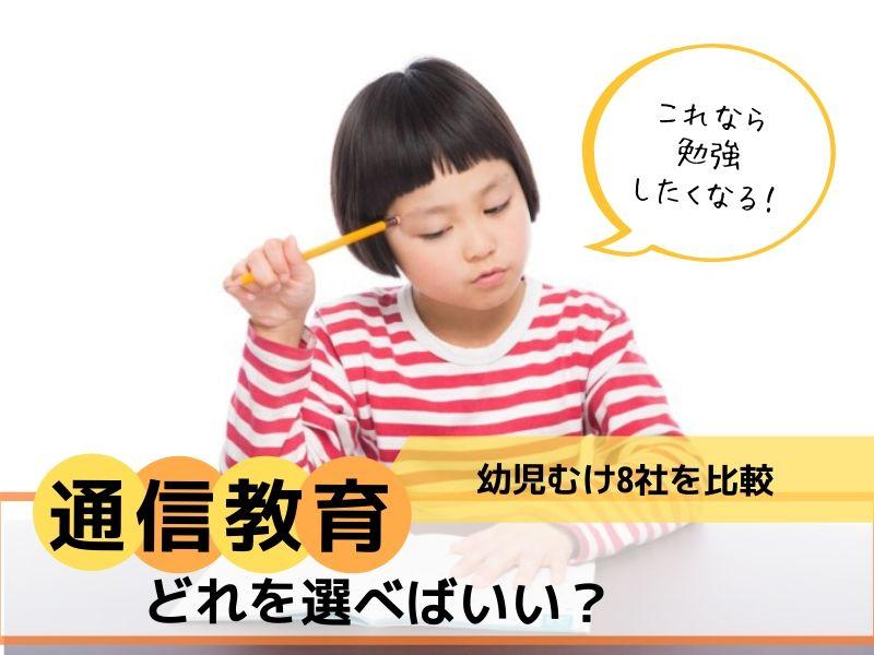 幼児むけ通信教育の比較・おすすめ