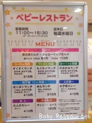 札幌東急ベビーレストラン