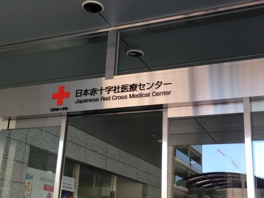 日赤 出産入院