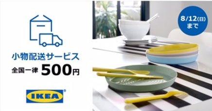 IKEA 小物配送サービス 送料500円