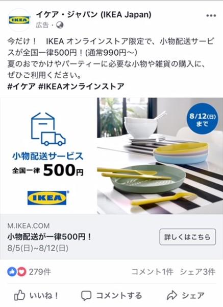 IKEA 小物配送サービス 送料キャンペーン