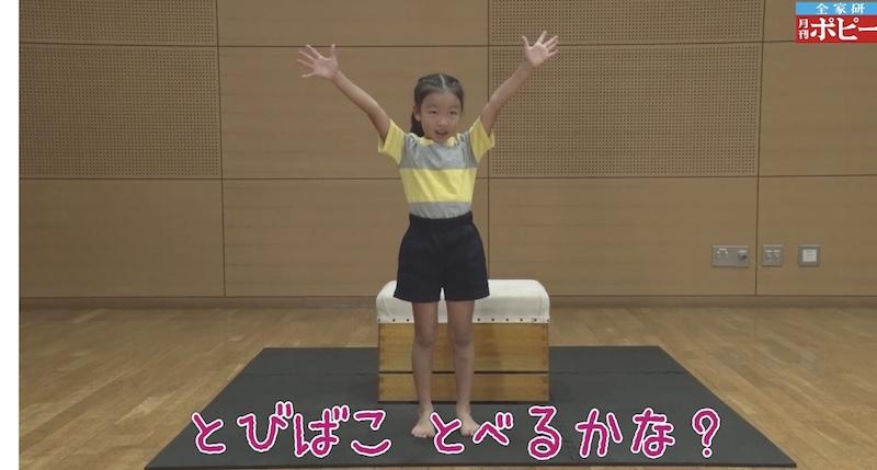 幼児ポピーのデジタル教材「運動あそび動画」