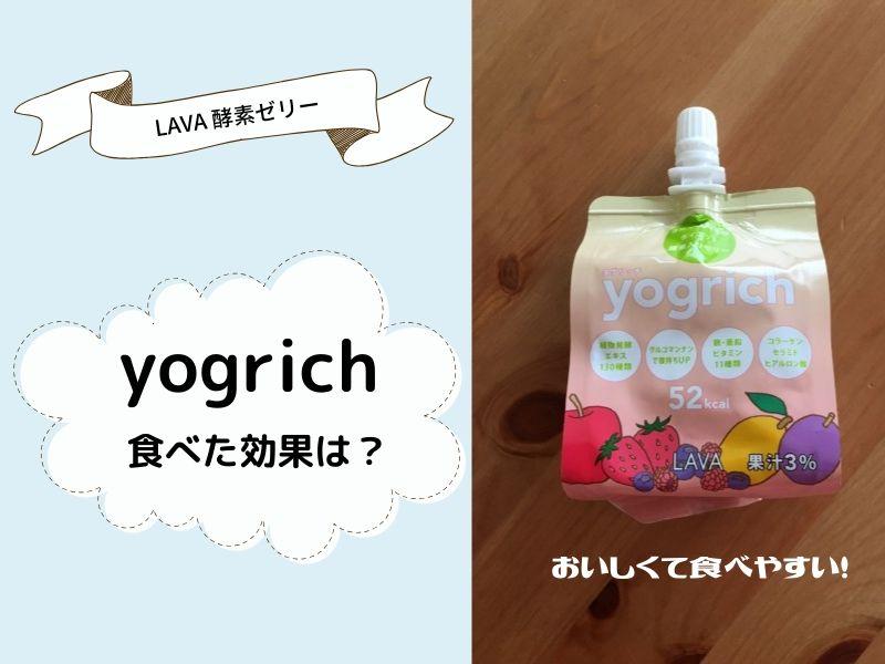 LAVAの酵素ゼリー「ヨグリッチ」の効果