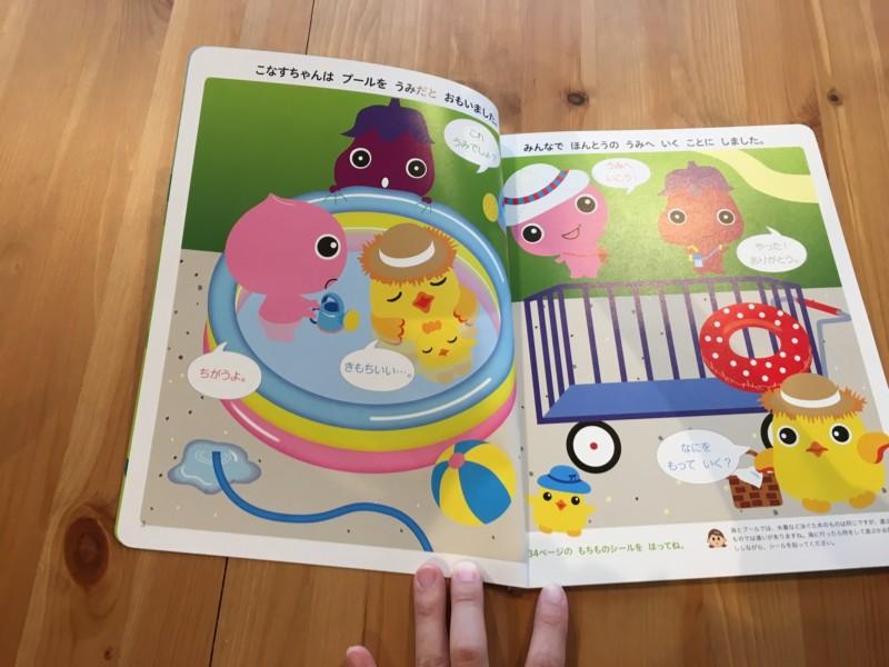 幼児ポピー2歳児(ももちゃん)の教材内容