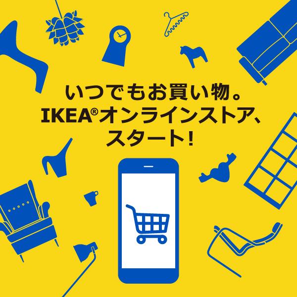 IKEAオンライン