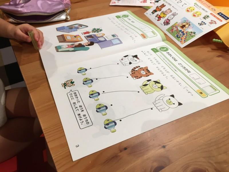 Z会幼児コースのワーク(数)