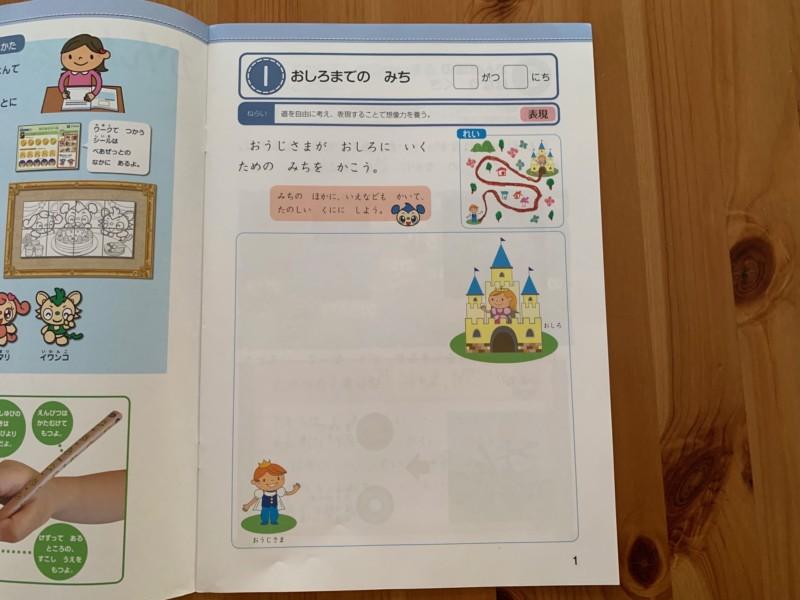 Z会年長コースのワークブック