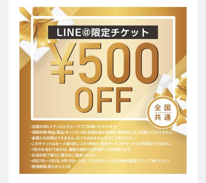 湘南美容外科のLINEクーポン(500円)