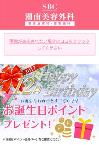 湘南美容外科の誕生日ポイント(10000ポイント)