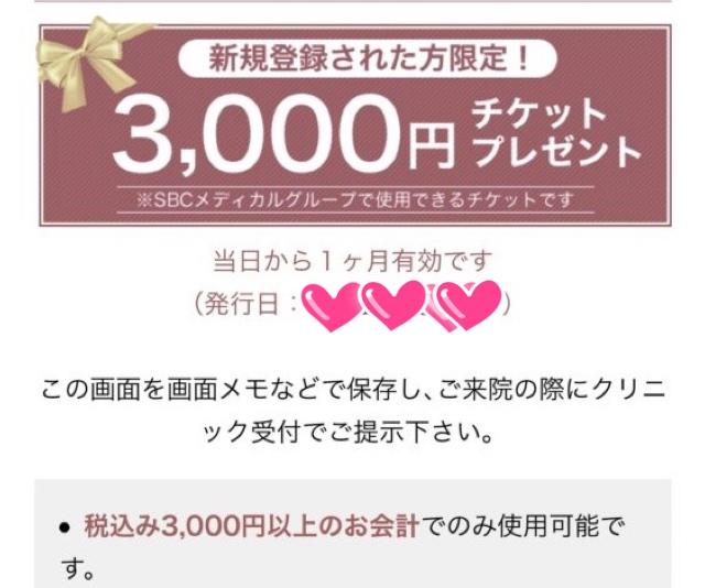湘南美容クリニックの予約完了で3000円チケット