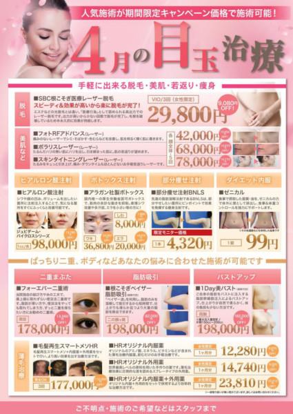 湘南美容外科の目玉治療