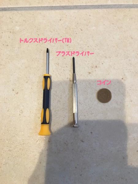 ダイソン 分解 工具