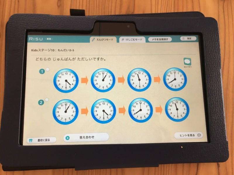 RISUきっずの時計の問題(並べ替え)
