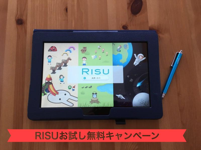 RISU無料お試しキャンペーン