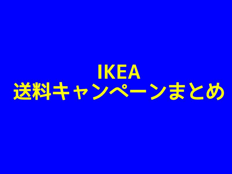 IKEA送料無料、送料500円キャンペーンまとめ