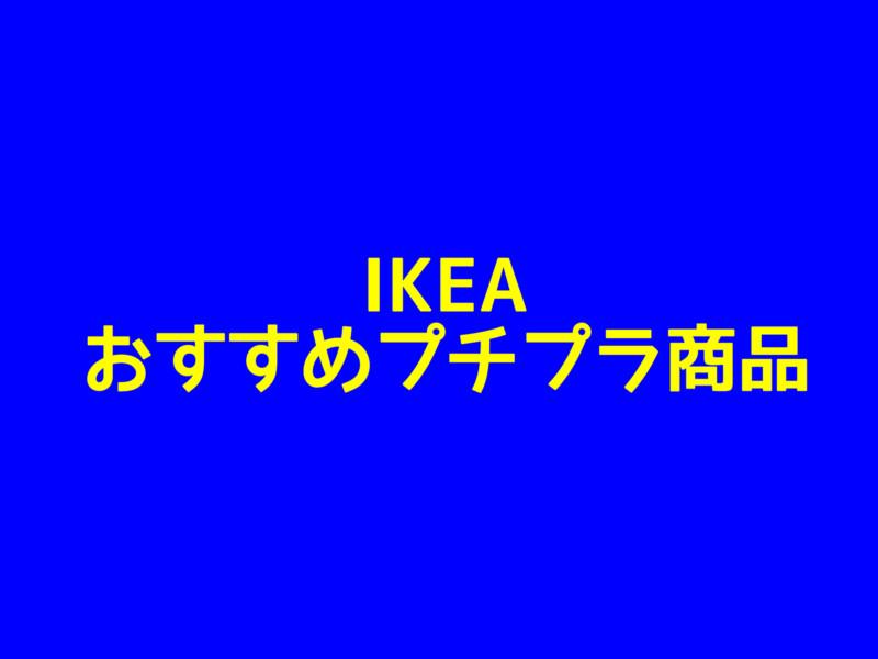 IKEAおすすめプチプラ商品