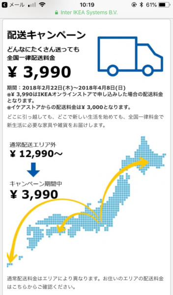 IKEAオンライン 配送料キャンペーン
