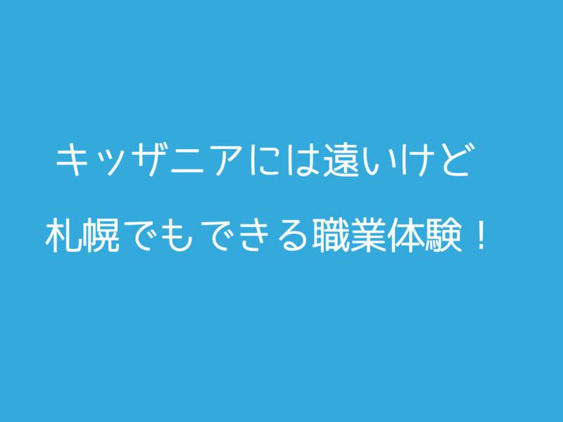 札幌でできる職業体験まとめ