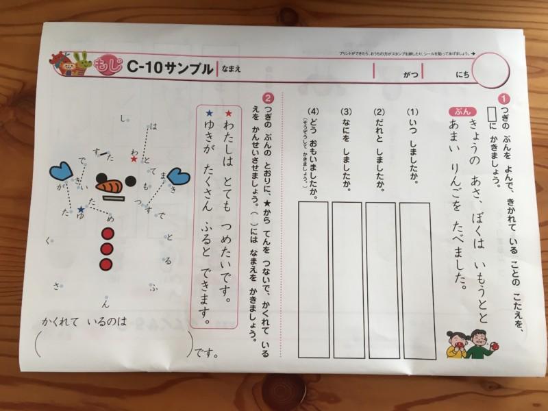 七田式プリントC サンプル