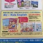ポピー kids english 月刊ポピー 英語