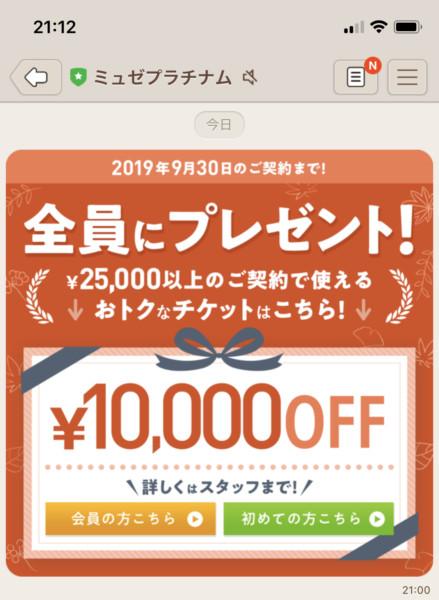 ミュゼのLINEクーポン(10,000円オフチケット)