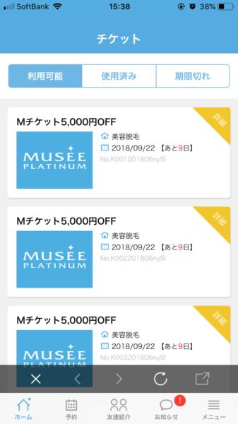 ミュゼ 割引チケット 5000円